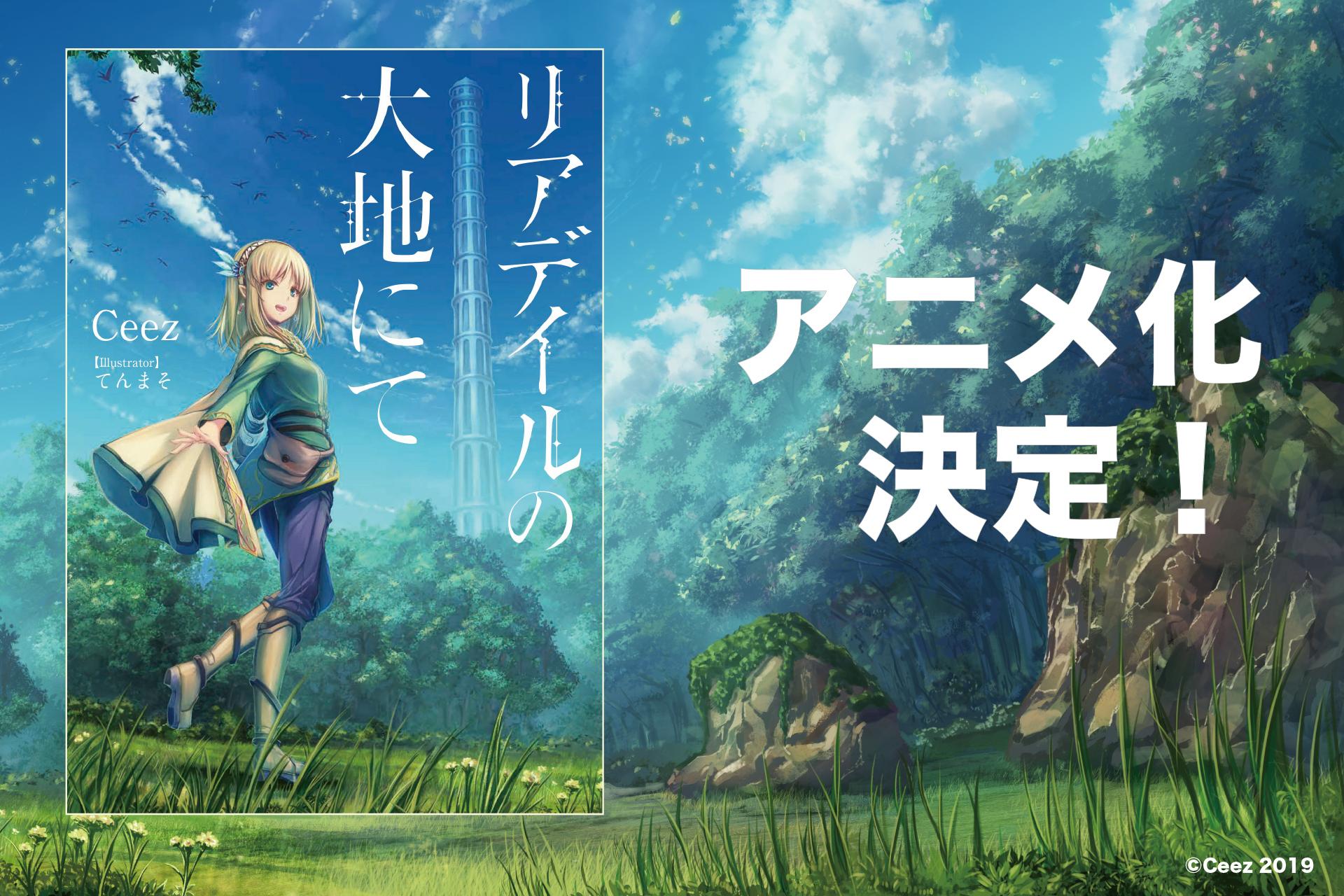 ライトノベル「リアデイルの大地にて」TVアニメ化決定!200年後のゲーム世界で旅する少女のエルフファンタジー