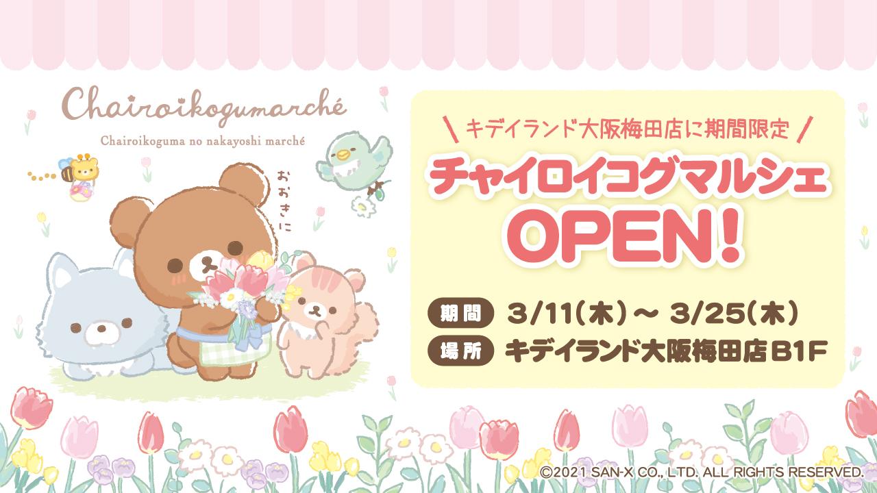 「チャイロイコグマルシェ」キデイランド大阪梅田店に期間限定オープン!「おおきに」たどたどしい関西弁でかわいくお出迎え