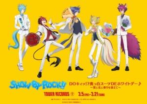 「SHOW BY ROCK!! DOキィッ!?真っ白スーツDEホワイトデー♪〜男と花と香りを添えて〜」