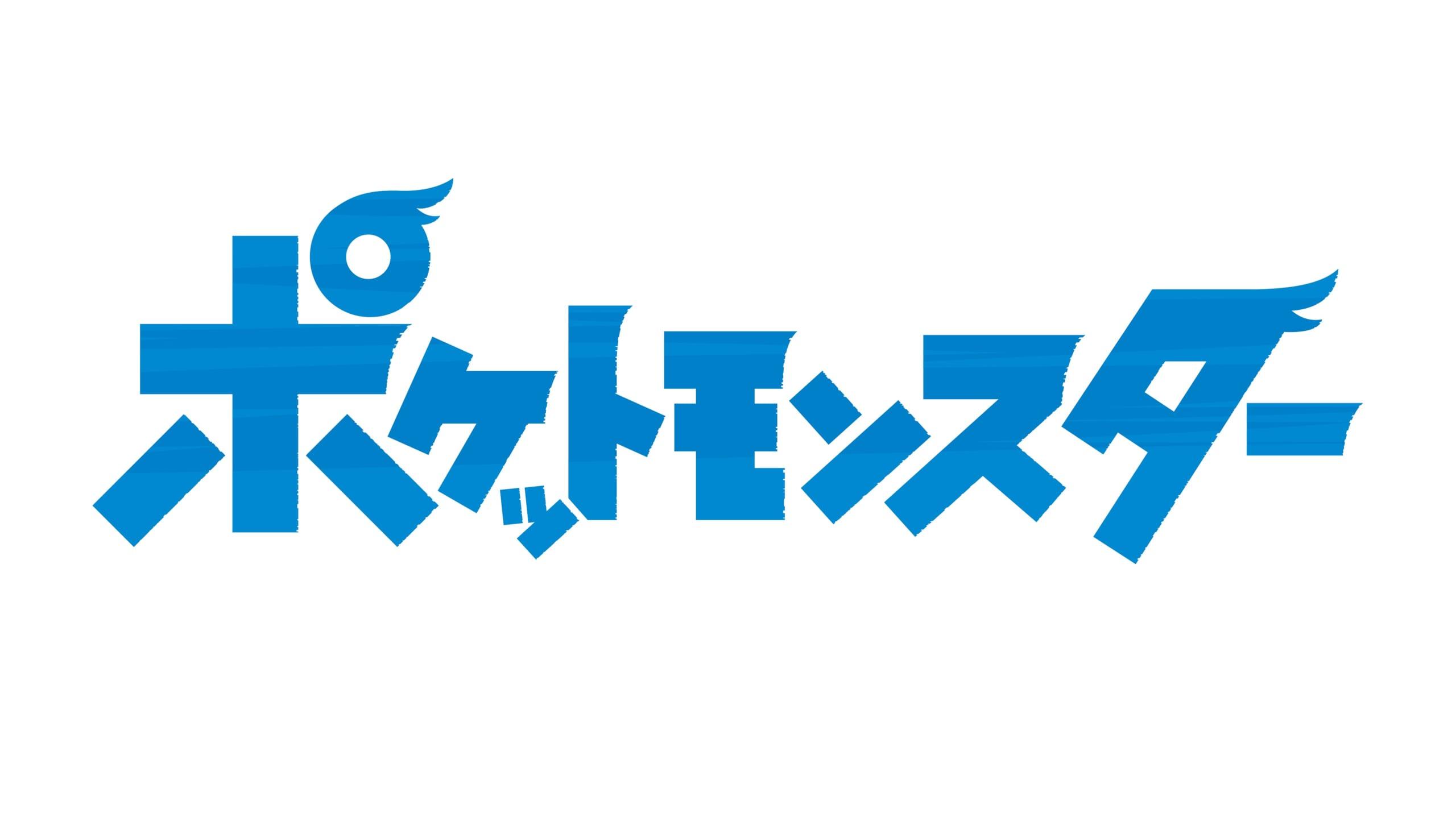 TVアニメ「ポケットモンスター」ロゴ