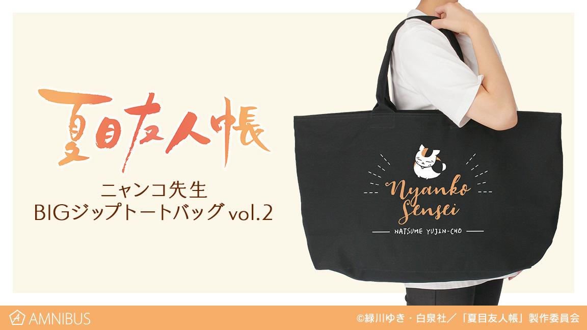 「夏目友人帳」ニャンコ先生のBIGジップトートバッグが予約受付中!大容量の収納に適したしっかりデザインが嬉しい