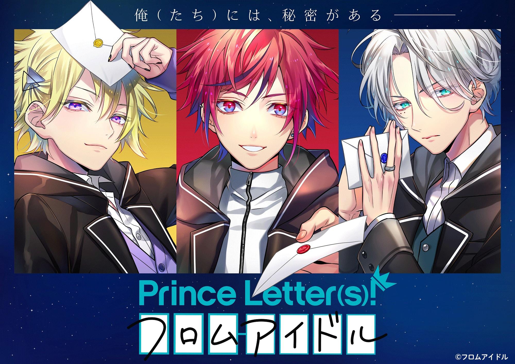 文通もできる男性アイドルプロジェクト「Prince Letter(s)! フロムアイドル」始動!キャストに土田玲央さん・土岐隼一さん・堀江瞬さん