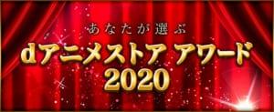 「dアニメストアアワード2020」