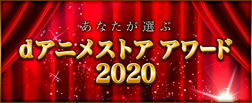 「呪術廻戦」が2冠達成!「dアニメストアアワード2020」受賞作6部門がランキングで発表