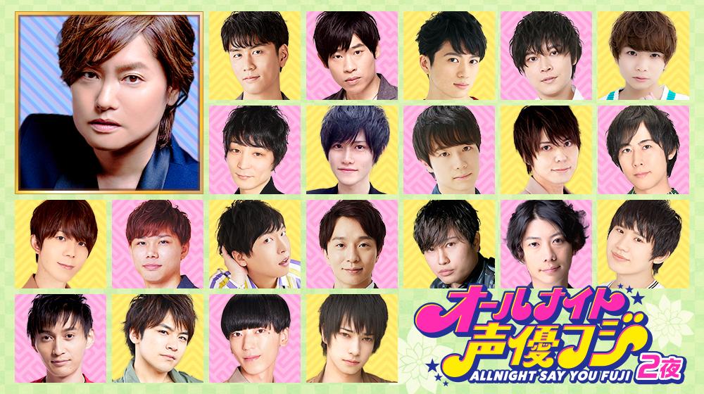 若手声優の生放送「オールナイト声優フジ」再び!立花慎之介さん「僕、若手声優でイイんですか!!」