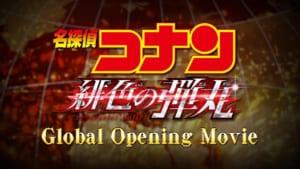劇場版「名探偵コナン 緋色の弾丸」Global Opening Movie