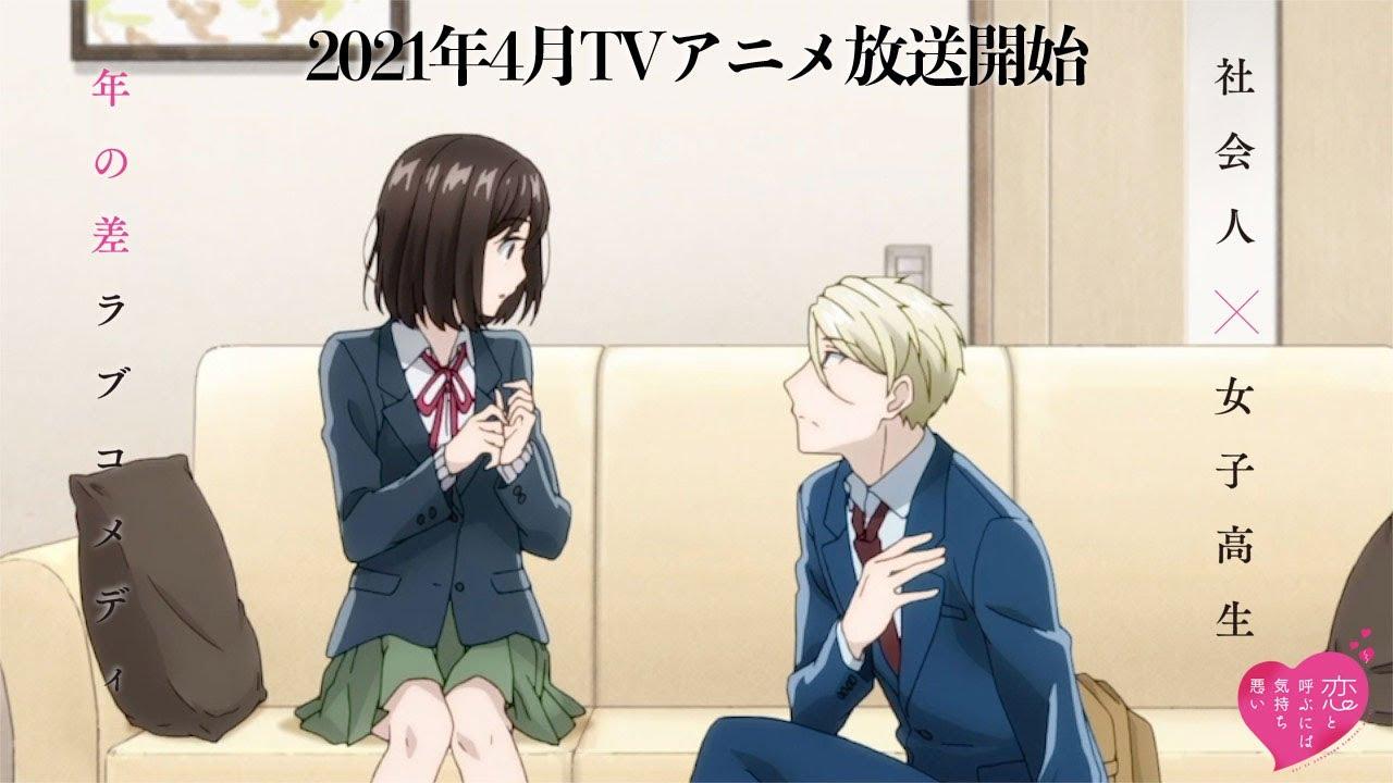 TVアニメ「恋と呼ぶには気持ち悪い」OPテーマが聴けるPV第2弾公開!バレンタイン生配信、コラボカフェも実施