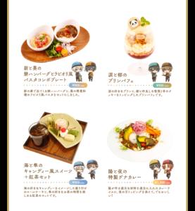 TVアニメ「ツキウタ。THE ANIMATION 2」×「アニぱらCAFE」フードメニュー「新と葵の餅ハンバーグとラビオリ風パスタコンボプレート」など