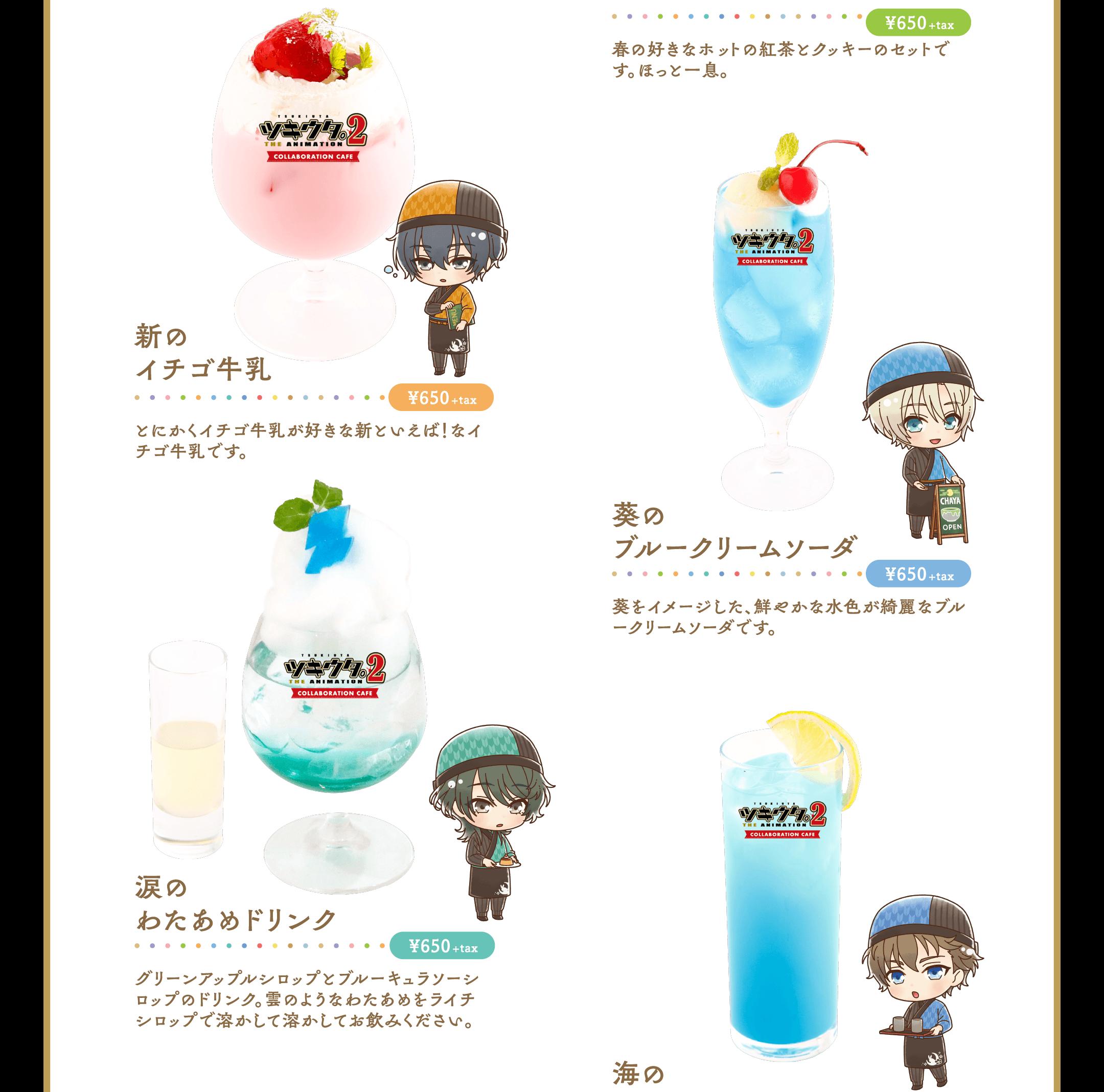 TVアニメ「ツキウタ。THE ANIMATION 2」×「アニぱらCAFE」ドリンクメニュー 新・葵・涙・海