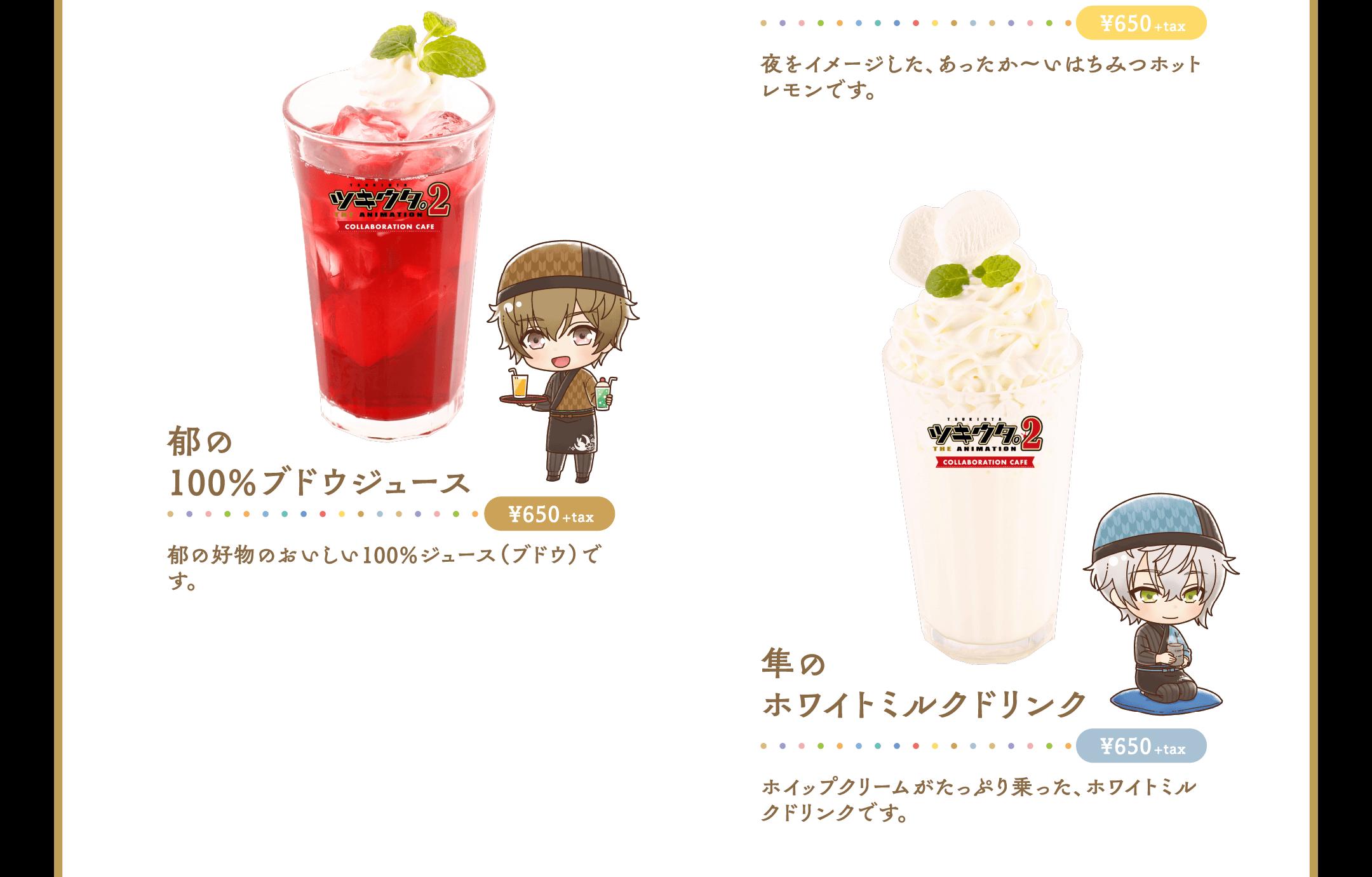 TVアニメ「ツキウタ。THE ANIMATION 2」×「アニぱらCAFE」ドリンクメニュー 郁&隼