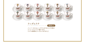 TVアニメ「ツキウタ。THE ANIMATION 2」×「アニぱらCAFE」ランダムラテ