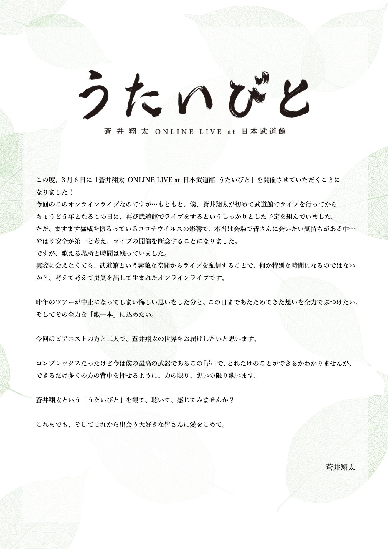 蒼井翔太 ONLINE LIVE at 日本武道館 うたいびと コメント