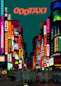 TVアニメ「オッドタクシー」ティザービジュアル