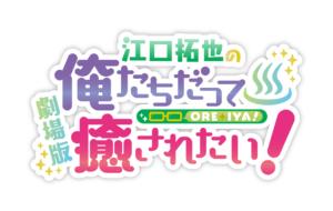 「劇場版 江口拓也の俺たちだって癒されたい!〜大阪の旅〜」ロゴ