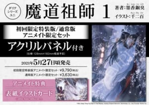 魔道祖師(1) アニメイト限定セット(アニメイト)