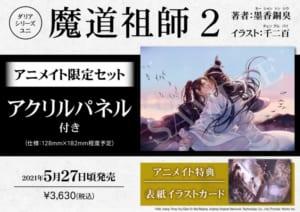 魔道祖師(2) アニメイト限定セット(アニメイト)