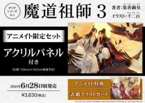 魔道祖師(3) アニメイト限定セット(アニメイト)
