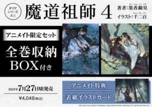 魔道祖師(4) アニメイト限定セット(アニメイト)