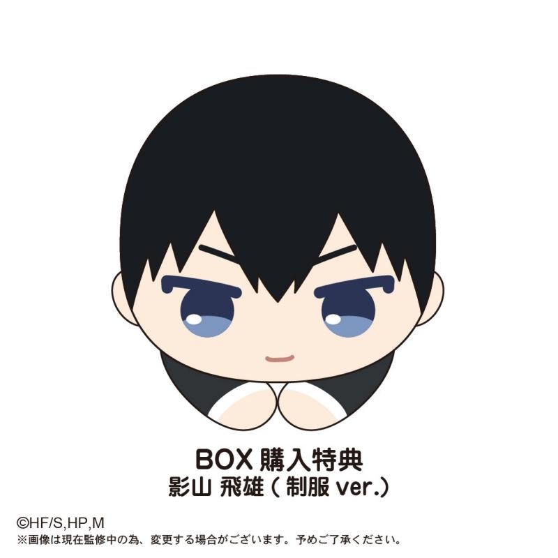 「ハイキュー!! はぐキャラコレクション」アニメイト限定BOX特典:制服影山飛雄