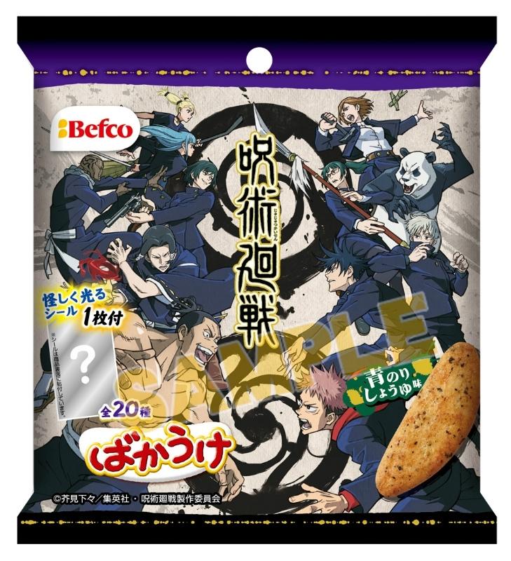 TVアニメ「呪術廻戦」×「ばかうけ」第2弾!東堂・加茂ら怪しく光るシールの絵柄一部解禁