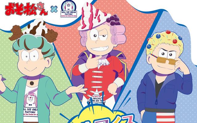 「おそ松さん」×「ロールアイスクリームファクトリー」コラボ決定!6つ子がアイスに扮する描き下ろし&限定メニュー登場