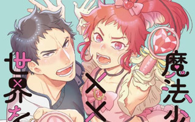 コワモテが魔法少年になる新感覚ファンタジーBL「魔法少年は、××で世界を救う」コミックス発売!