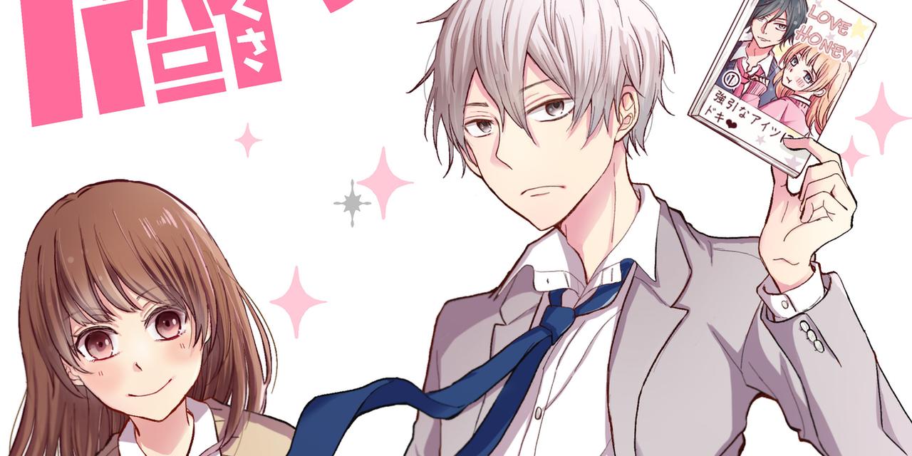 少女漫画脳クール男子×BL好き女子のラブコメ「腐ってても君が好き」連載スタート!