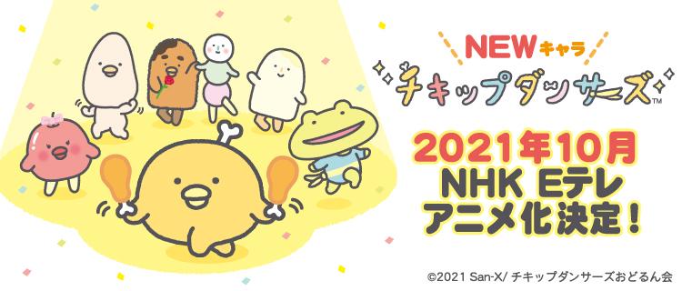 サンエックスキャラクター初の地上波TVアニメ「チキップダンサーズ」2021年10月放送決定!個性的なキャラたちがダンスで大活躍