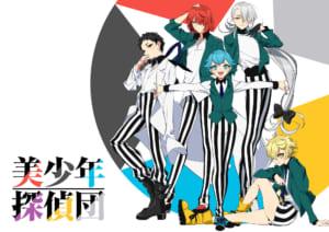 TVアニメ「美少年探偵団」