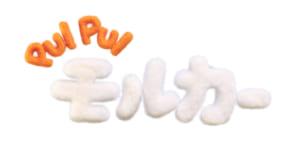 TVアニメ「PUI PUI モルカー」ロゴ