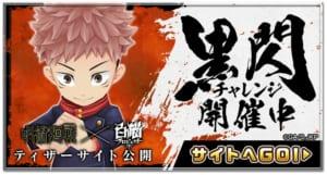 「呪術廻戦」×「白猫プロジェクト」コラボ「黒閃チャレンジ キャンペーン」