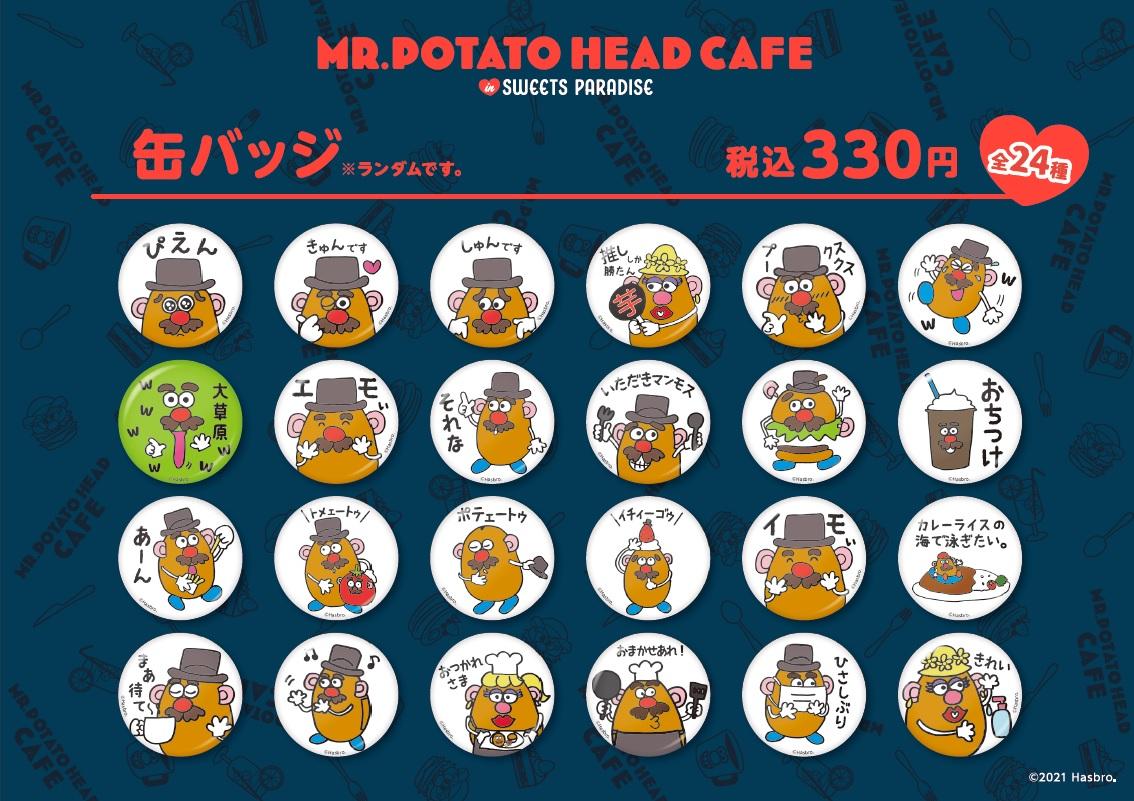 「ミスターポテトヘッドカフェ」トレーディング缶バッジ