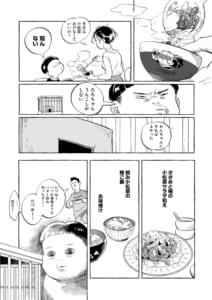 鳩川ぬこ先生「GUINEA PIG ROOM TOUR」試し読み1