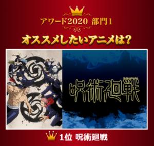 「dアニメストアアワード2020」オススメしたいアニメ1位 呪術廻戦