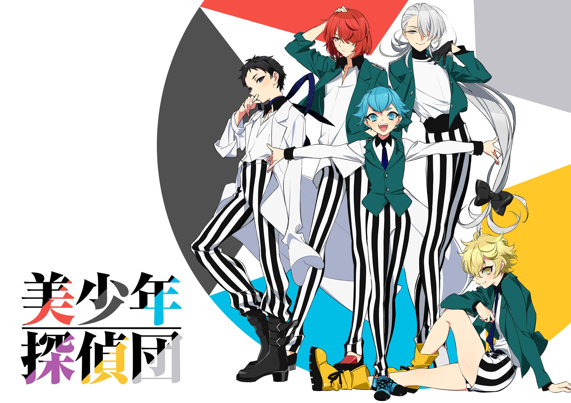 TVアニメ「美少年探偵団」双頭院学を演じるのは村瀬歩さん!第1弾PV&キャスト・放送情報解禁