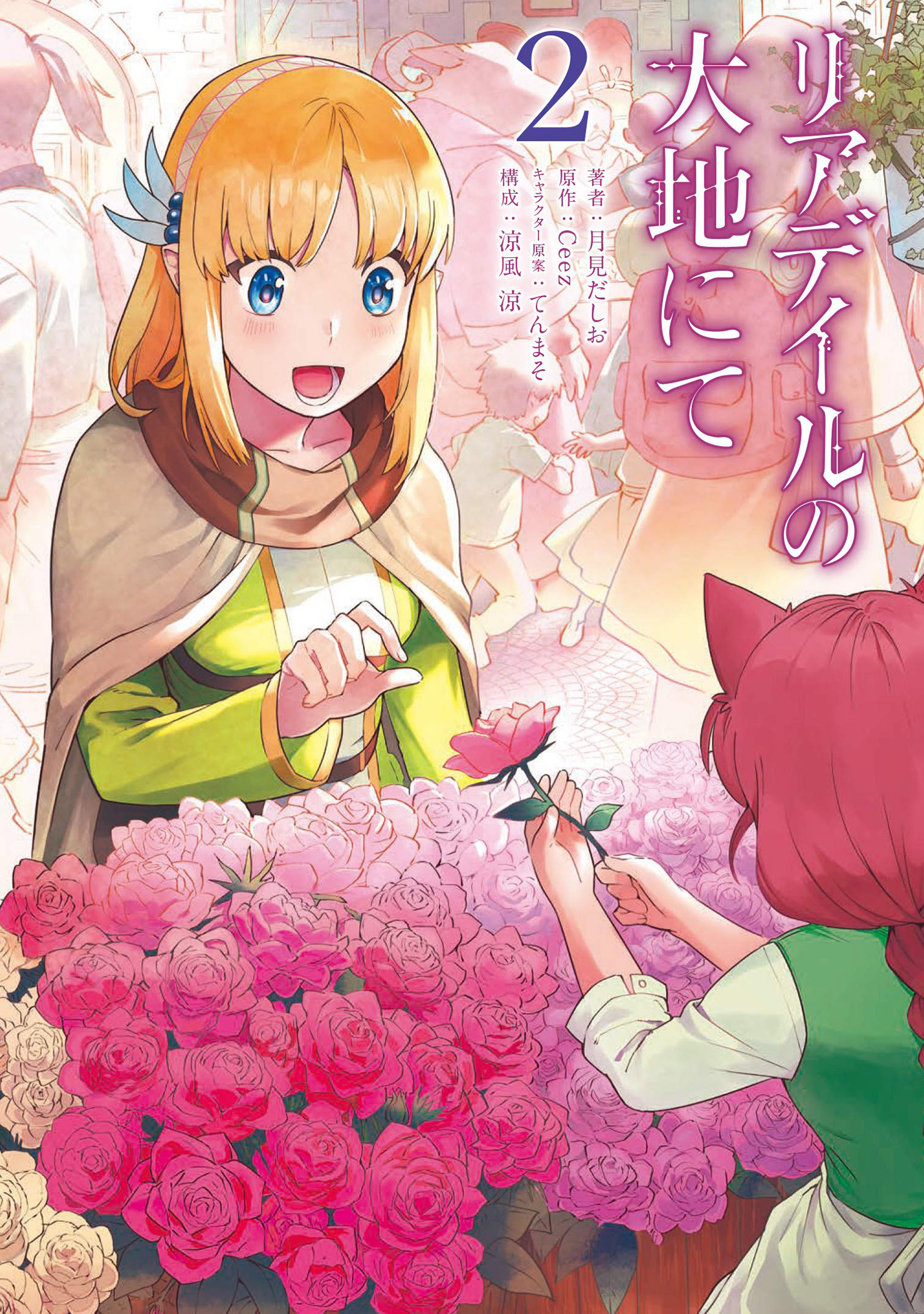コミックス「リアデイルの大地にて」2巻書影