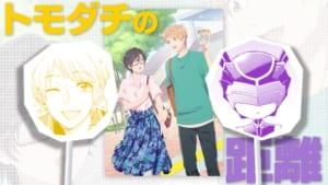 「ヲタクに恋は難しい」10巻発売記念PV公開