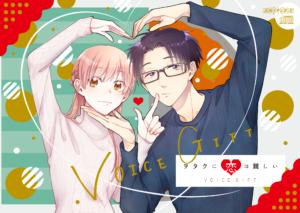 ヲタクに恋は難しい『VOICE GIFT』