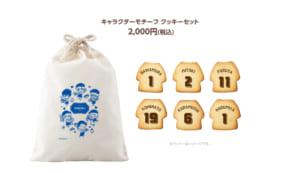 「cookpadLive 青道祭vol.2」限定グッズ「キャラクターモチーフクッキーセット」