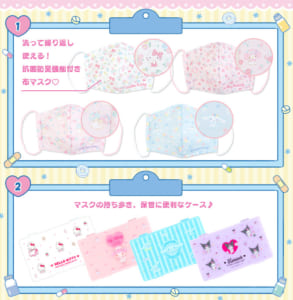 1.布マスク(フラワー)(全4種)  各880円 2.マスクケース(全4種)  各715円