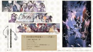 魔道祖師第1巻「初回限定特装版」セット内容