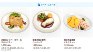 「cookpadLive 青道祭vol.2」コラボフード