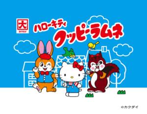 「サンリオキャラクターズ クッピーラムネコラボシリーズ」ハローキティデザイン