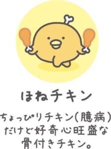 TVアニメ「チキップダンサーズ」キャラクター紹介 ほねチキン