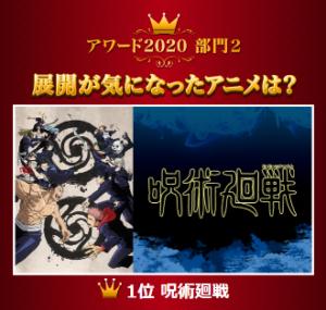 「dアニメストアアワード2020」展開が気になったアニメ1位 呪術廻戦