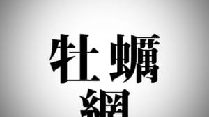 「23時の佐賀飯アニメ」第1夜「躍動。竹崎カキ」予告編