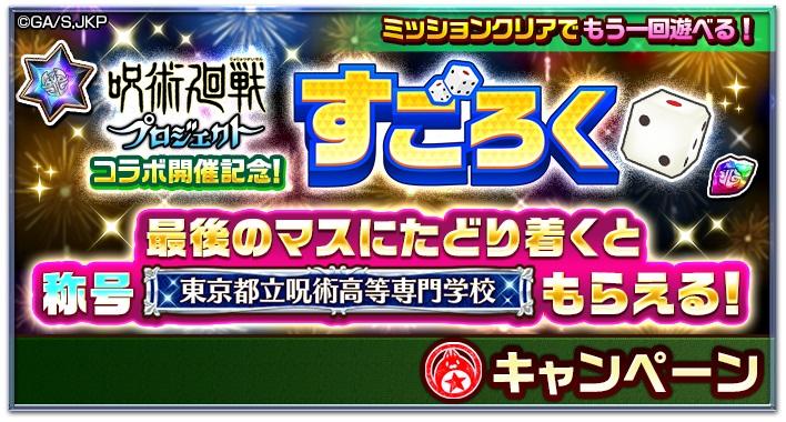 「呪術廻戦」×「白猫プロジェクト」コラボ記念すごろく