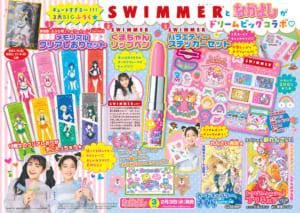 劇場版「美少女戦士セーラームーンEternal」と超人気雑貨ブランド「SWIMMER」とのコラボアイテム