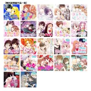 マンガPark「チョコより甘~い恋に満たされる♡ラブコメ特集」無料配信作品