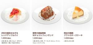 「cookpadLive 青道祭vol.2」コラボスイーツ(沢村・御幸・降谷)